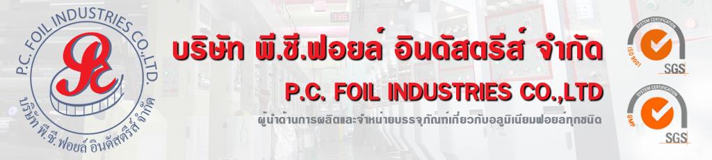 บริษัท พี.ซี.ฟอยล์ อินดัสตรีส์ จำกัด © 2544 | P.C. FOIL INDUSTRIES CO.,LTD | รับผลิต ฝาฟอยล์ ซองฟอยล์ ฟอยล์ม้วน ชริ้งค์ฟิล์ม BLISTER Logo